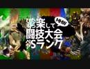 【MHW】ひたすら楽して闘技大会ペアSランク#5【ゆっくり実況】
