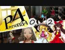 【ゆっくり実況】初めての ペルソナ4を ゆっくりと part2