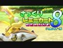 【マリオカート8DX】さっくりレミーカート8DX#5【CeVIO実況】