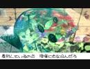ボールを投げる【UTAU闇音レンリ・ファンク】