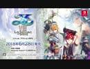 ナレーション大西沙織/イースVIII -Lacrimosa of DANA-(Nintendo Switch™) プロモーションムービー第2弾
