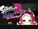 【実況】タコ殴りにしてやるぜpart1【Splatoon】