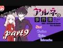 【朗読実況】少女と吸血鬼と血塗られた謎#9【アルネの事件簿-Case.1-teil2】