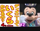 第55位:ディズニーっていくらかかるの?5 part2 #TDR35周年 thumbnail