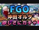 【FGO】沖田オルタ欲しさにガチャ回し!【実況】