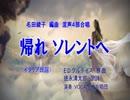 イタリア民謡「帰れソレントへ」 名田綾子編曲 混声4部合唱