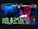【BBTAG】リンネで緩く対戦(Esは添えるだけ):その3【きりたん&ウナ】