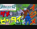 【ネクストオーダー】弱い者には強気すぎる主人公とパートナーデジモン#6【デジモンワールド】