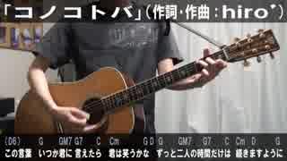 【未完のメイ曲②】「コノコトバ」【オリジナル曲/演奏動画】