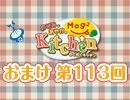 第31位:【#113】のぞみとあやかのMog2 Kitchen おまけ放送 [ゲスト:優木かなさん] thumbnail