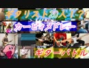 第38位:【ギタリスト20人】星のカービィメドレーギターバトル【弾いてみた】 thumbnail