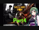【inFAMOUS Second Son】私、突然超能力に目覚めましたPart4【VOICEROID実況】
