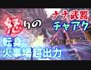 【MHW】ナナ武器チャアクで怒りの転身火事場超出力パなすスタイル ~エンプレスアルマ炎妃編~