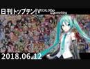 日刊トップテン!VOCALOID&something【日刊ぼかさん2018.06.12】