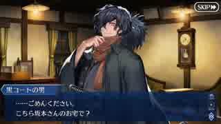 Fate/Grand Orderを実況プレイ ぐだぐだ帝都聖杯奇譚編 part3