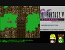 Final Fantasy Ⅴ を駆ける part3-1[VOICEROID・ゆっくり実況]