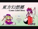 東方幻想郷 ~ Lotus Land Story. 体験版 難易度Normal
