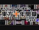 東方ランキング10周年記念SP・東方十年間録 Part4