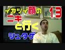 【海外の反応:日本語字幕】イカつい顔のニキと行くシュタゲ 第13話