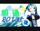 第62位:【おすすめMMD紹介】初音通信2018上後編~Best Selection~ thumbnail
