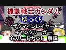 第6位:【機動戦士ガンダム】イフリートナハト、ギャンクリーガー、マインレイヤー 解説 【ゆっくり解説】part44 thumbnail