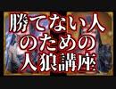 【解説実況】人狼で勝てない人のための動画講座その2【1500戦人狼経験者】