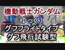 【機動戦士ガンダム】グフフライトタイプ&グフ飛行試験型 解説 【ゆっ...