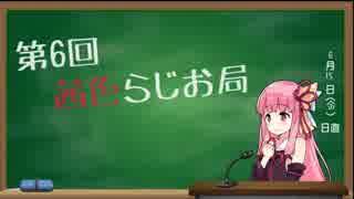 茜色らじお局#6
