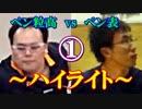 【卓球】ペン粒高vsペン表①【ハイライト】