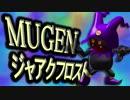 【MUGENキャラ作成】 MUGENの帝王 PART 02 【ジャアクフロスト】