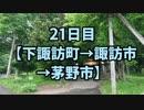 【長野県一周21日目】長野県の旧120市町村を徒歩と自転車でまわる旅with俳句【下諏訪町→諏訪市→茅野市】