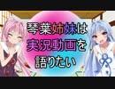 【VOICEROID劇場】琴葉姉妹は語りたい #1