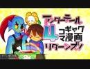 第67位:【UNLIMITED EX】アンテ4コマギャグ漫画リターンズ【UNDERTALE】 thumbnail