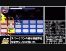 【ゆっくり実況】ロックマンエグゼ5をほぼP・Aでクリアする 第11話