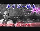 ネイビー村上-TS-(信長の野望・大志)#29つゆと消えた野望