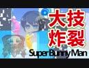 【Super Bunny Man実況#3】これぞコンビネーション!2匹のウサギが魅せる!