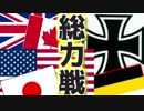 第58位:【HoI4】イギリスで三枚舌外交をやってみたpart31【マルチ実況】 thumbnail