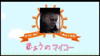 【Dead by Daylight】きょうのマイコーDay21【ゆっくり実況】