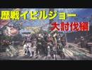 モンスターハンターワールド #6 歴戦イビルジョー 最終戦