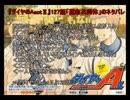 『ダイヤのAactⅡ』127話「運命共同体」のネタバレ