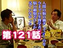 【第121話】未公開集〜スペシャル対談さとうみつろう×保江邦夫