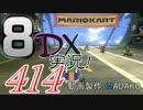 初日から始める!日刊マリオカート8DX実況プレイ414日目