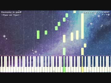 コズミックフロント next テーマ曲 encounter in space ピアノver by