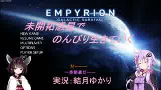 【Empyrion-α8】未開拓惑星でのんびり生きていく84【ゆかきり実況】