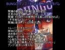 BUNGO(ブンゴ)148話「高み」のネタバレ