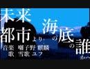 【雪歌ユフ】未来都市より 海の底の誰かへ【オリジナル曲】