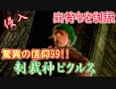 【ダークソウルリマスター】驚異の信仰99!制裁神ピクルスがクソホストを制裁#1【侵入】