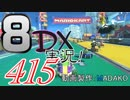 初日から始める!日刊マリオカート8DX実況プレイ415日目