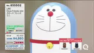 QVC石橋&テッポウウオ姉貴 - 本日OPEN!デビューブランド LINEスマートスピーカー 通話やメッセージがかんたんに! 【前編】