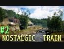 【NOSTALGIC TRAIN】夏の田舎町で、切ない神隠し 実況プレイPart2